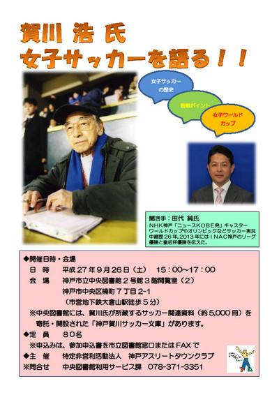 Kagawa20150926